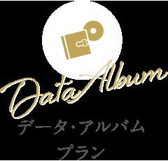 データ・アルバムプラン
