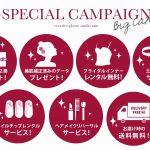 【7周年特別企画】3着プラン限定7大特典プレゼント!!(¥108,500相当)