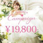【7周年特別企画】¥19,800プラン登場 & 10万円超えの7大特典をプレゼント!