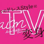 """【NEWコンテンツ】""""aimTV"""" これがaimMagic!3つのドレスStyleに変身!"""
