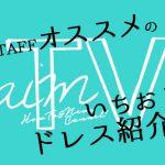 """【NEWコンテンツ!!】""""aimTV"""" STAFFオススメのいちおしドレス紹介編♡"""