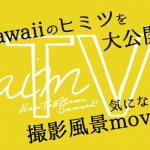 """【NEWコンテンツ】""""aimTV""""  Cawaiiのヒミツを大公開!気になる撮影風景movie"""