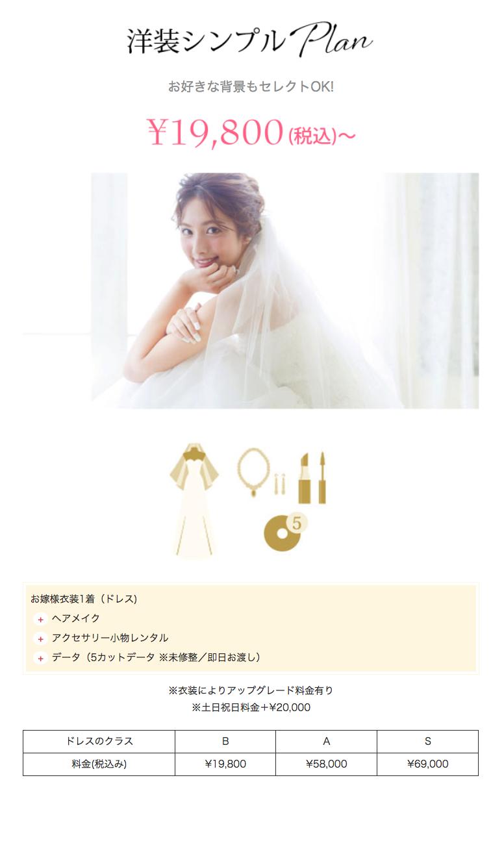ウェディング ソロ ドレス 結婚写真