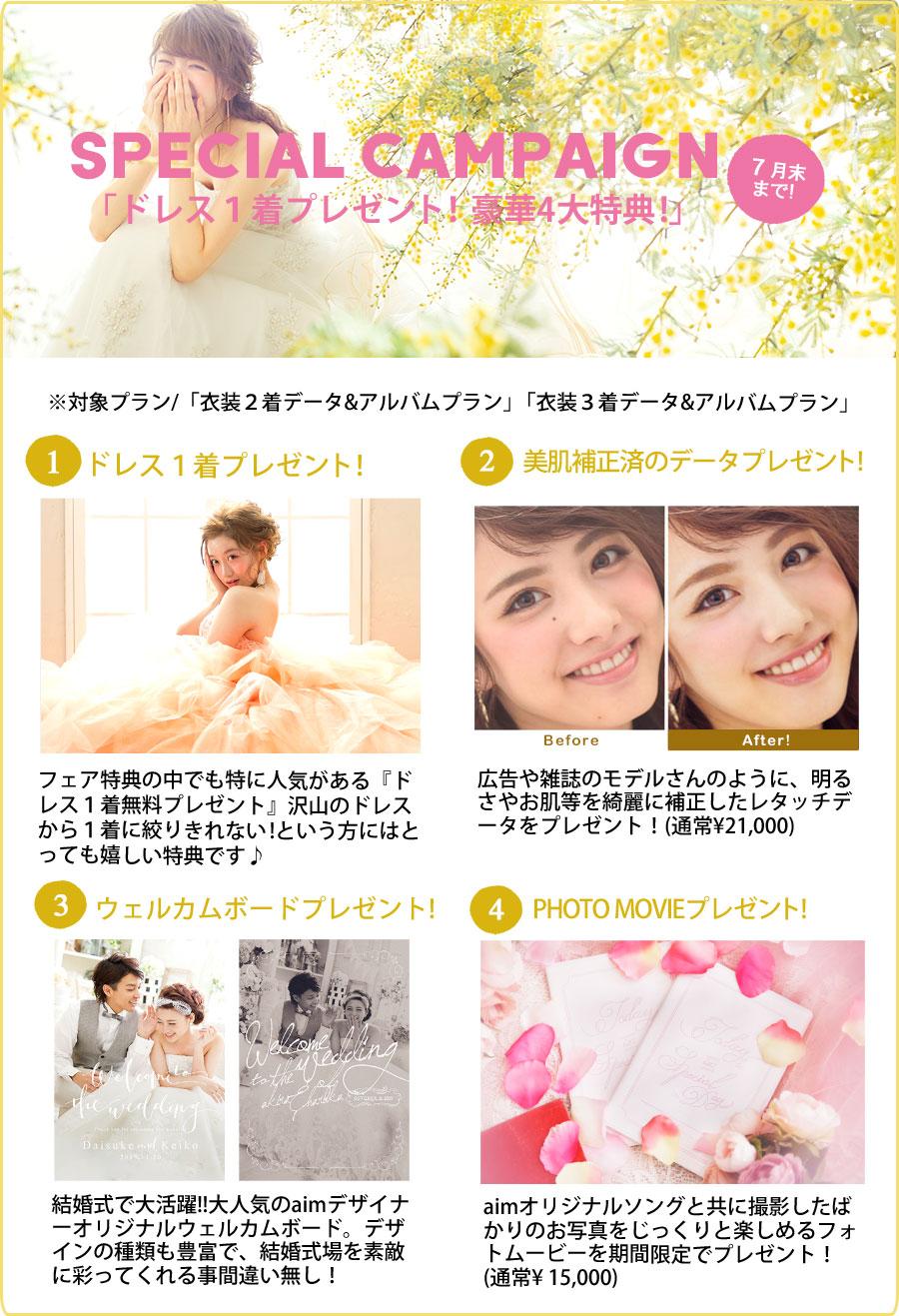 札幌フォトウェディングキャンペーン