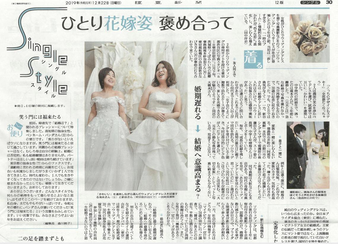 2019.12.22読売新聞