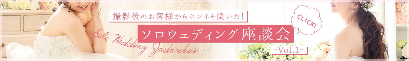 ソロウエディング座談会vol.1