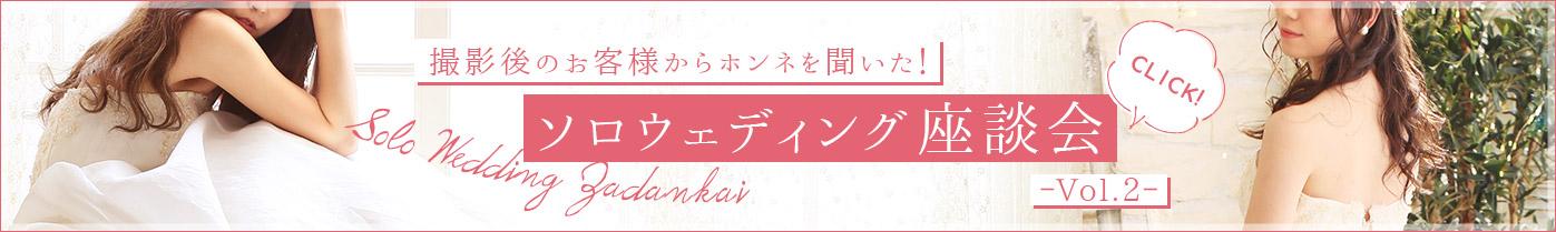 ソロウエディング座談会vol.2