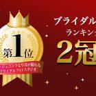 3年連続2冠達成!!ブライダルフォトスタジオランキング