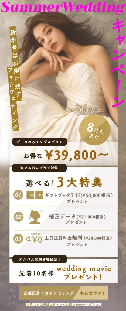 aim東京原宿店の8月限定サマーウェディングキャンペーン