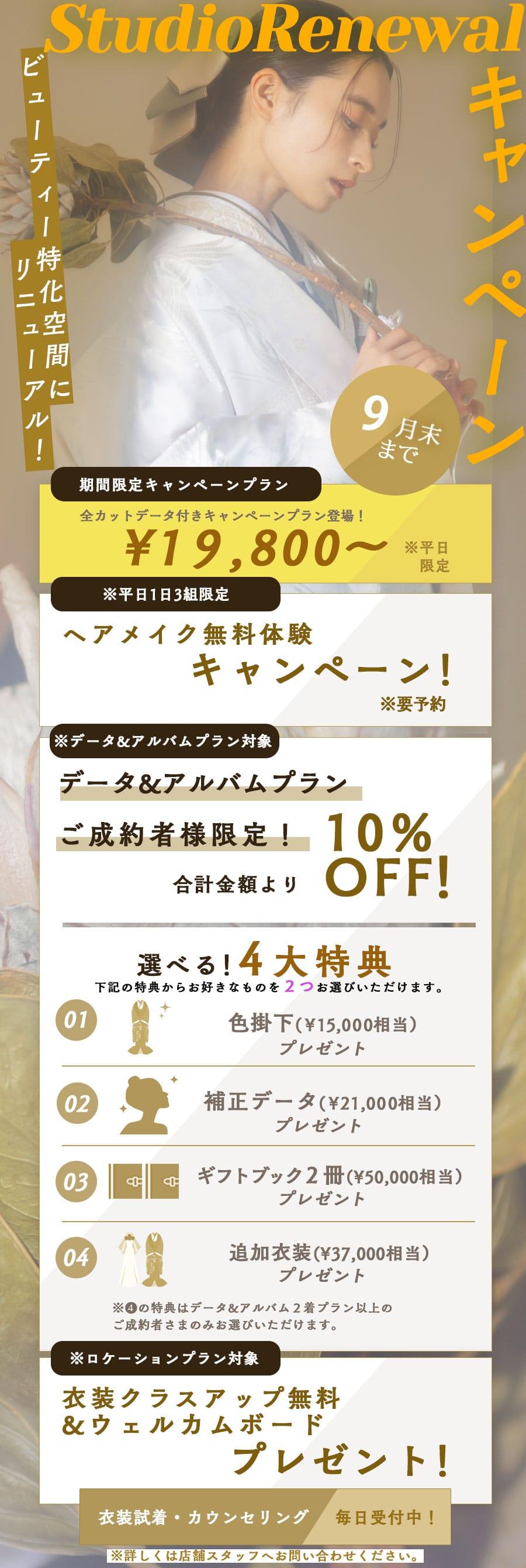aim札幌店9月キャンペーン