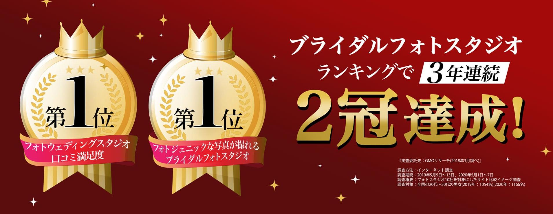 ブライダルフォトスタジオ2冠達成!