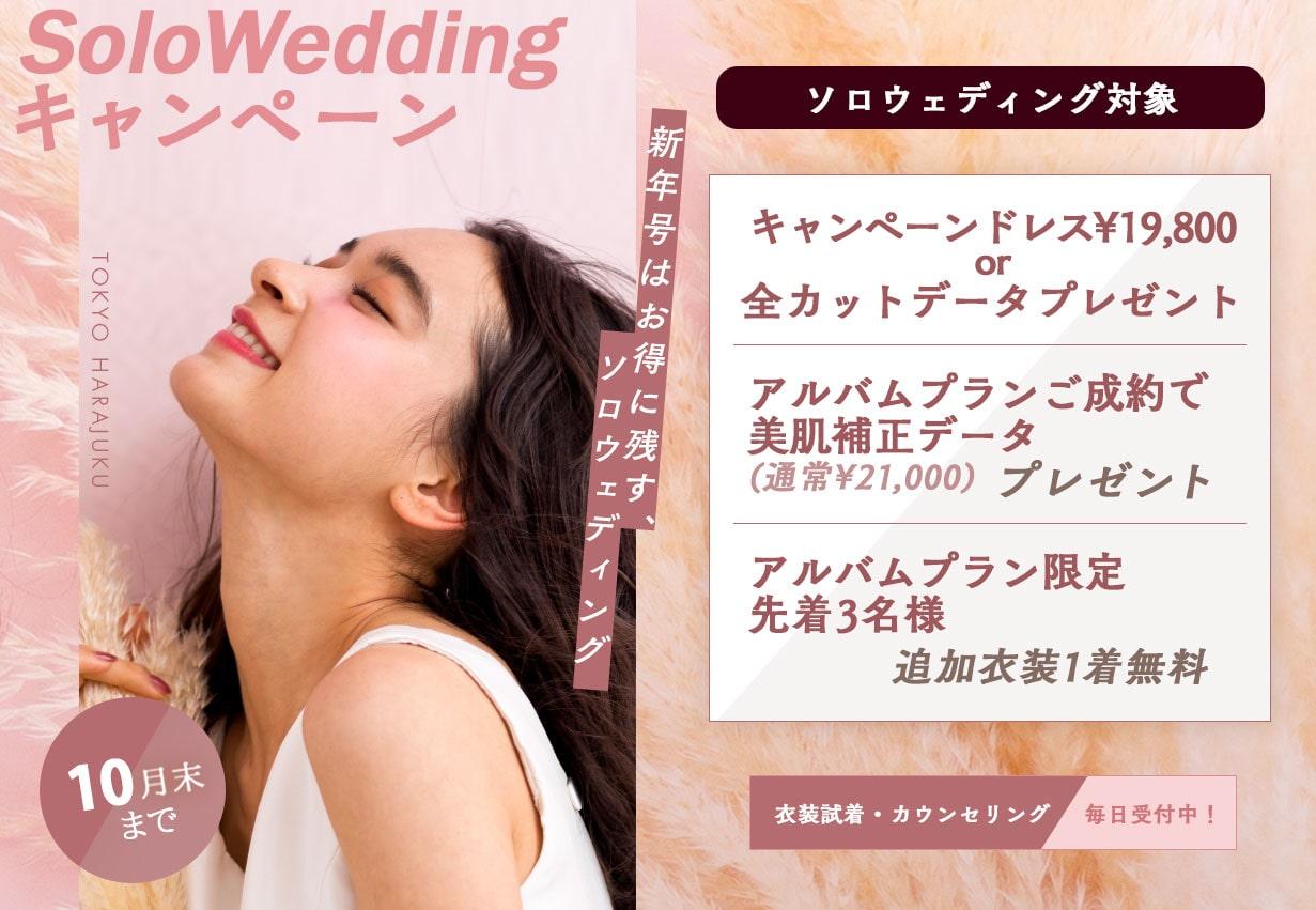 https://www.aimbridal.jp/solo-wedding/