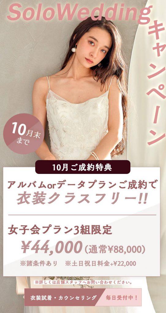 aim札幌店 ソロウエディング キャンペーン